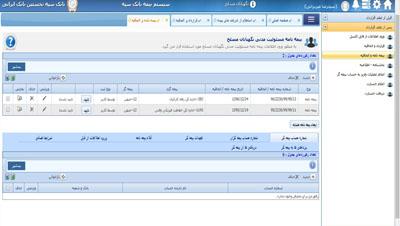 صفحه ای از داشبورد مدیریت بیمه