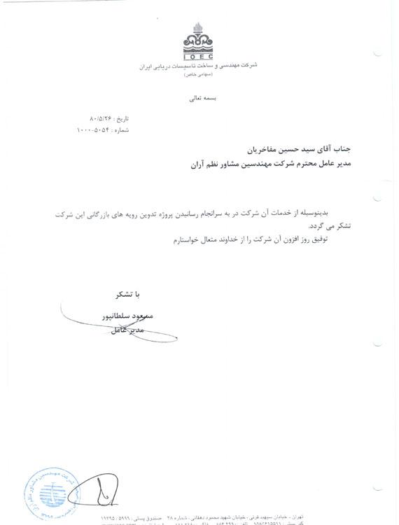 رضایت نامه شرکت نفت تاسیسات دریایی
